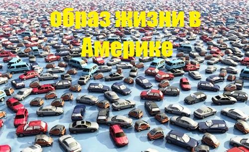 Автомобиль в Америке - это естественный атрибут жизни