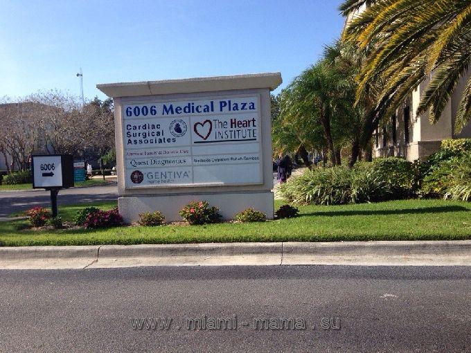 Больницы и госпитали Майами где проводят роды